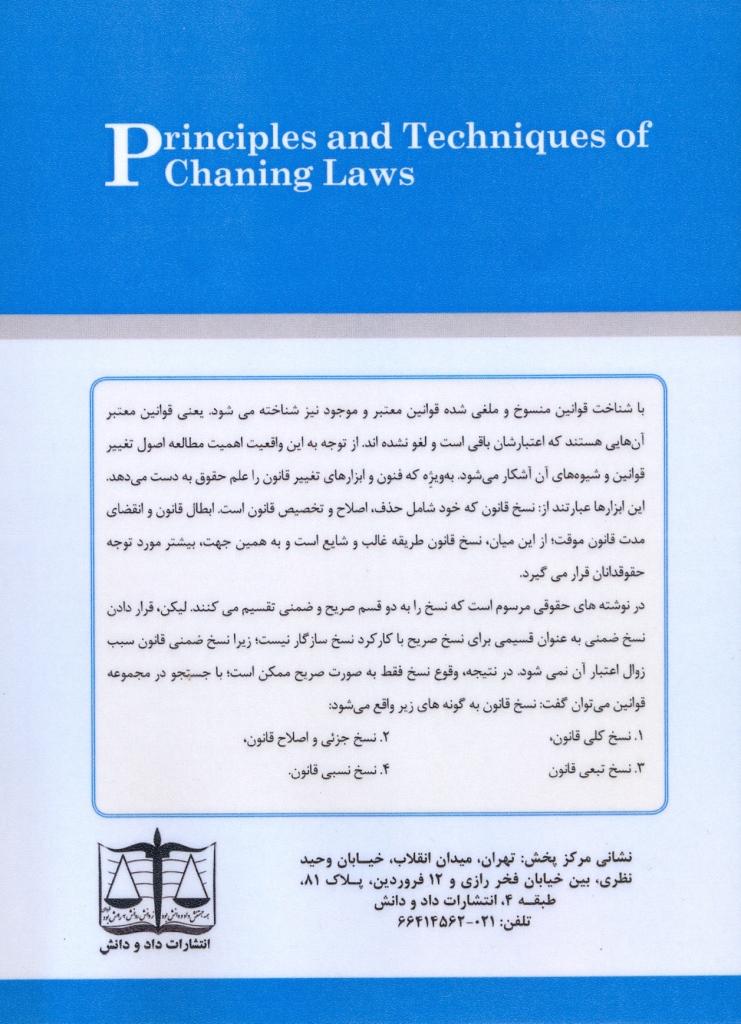 اصول و فنون تغییر قوانین,دکتر اقبال علی میرزائی