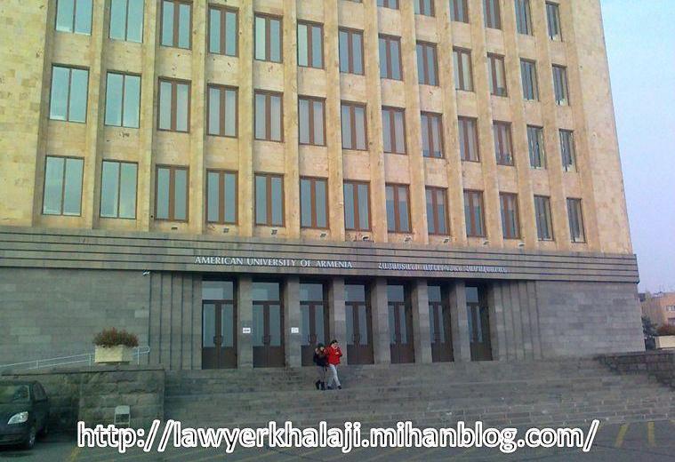 دانشگاه امریکایی ارمنستان