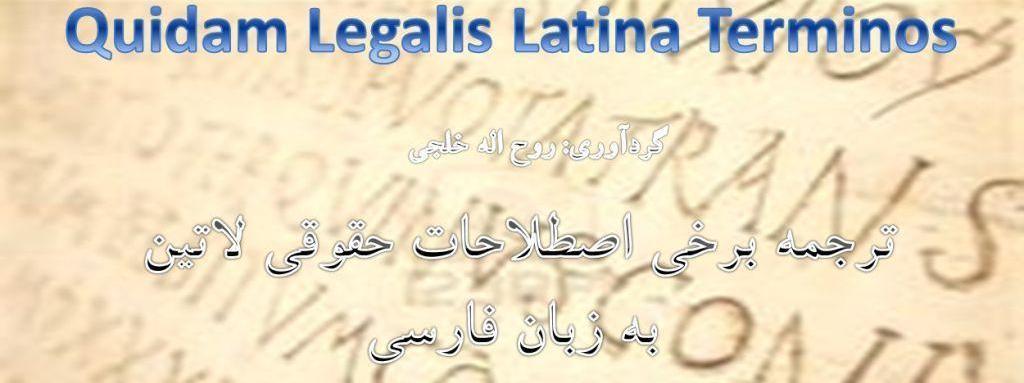 واژگان لاتین